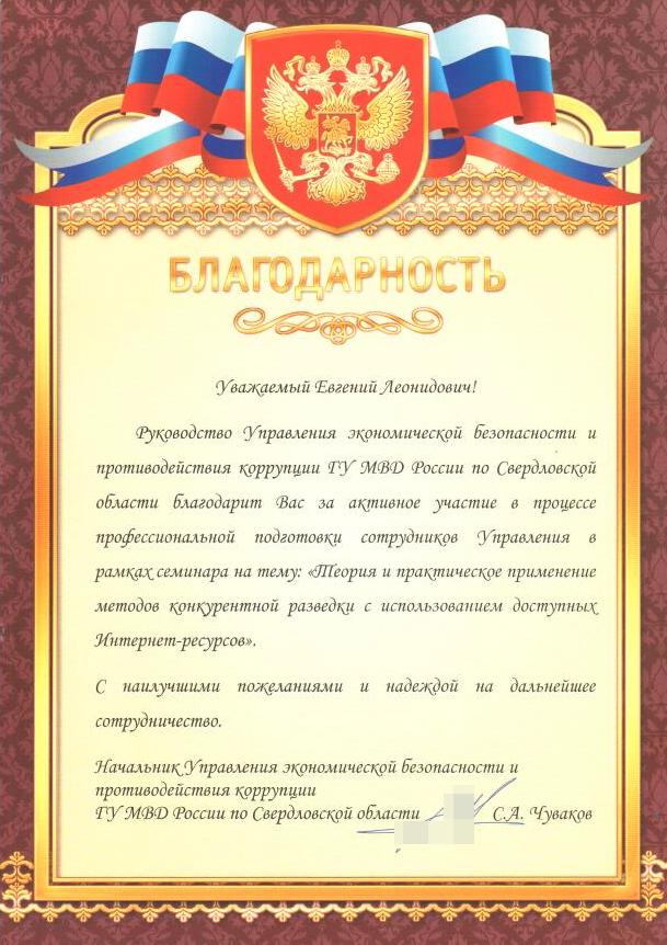Ющук Евгений Леонидович Благодарность МВД
