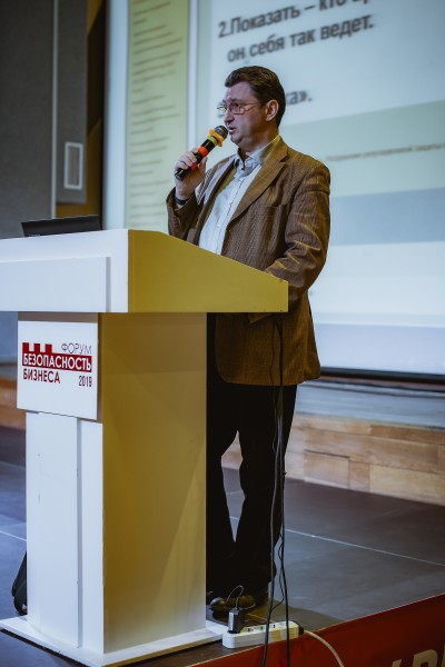 Евгений Ющук. Форум Безопасность Бизнеса 2019