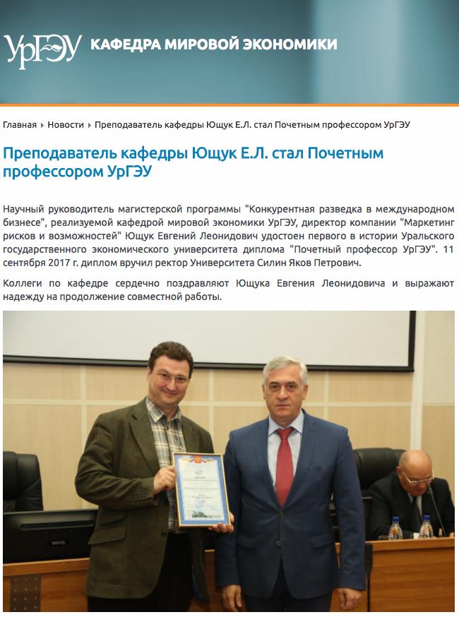 Евгений Ющук диплом Почетного профессора УрГЭУ
