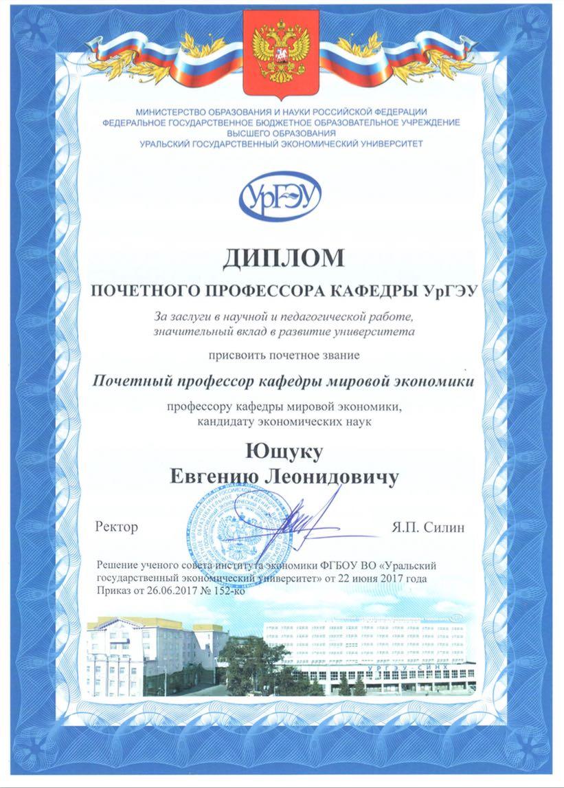 Ющук Евгений Леонидович. Почетный профессор УрГЭУ
