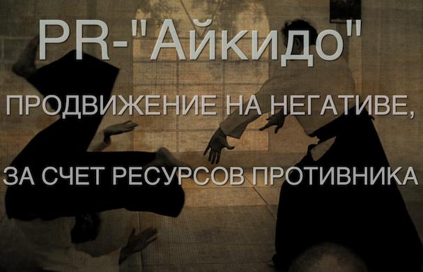 Ющук Евгениц Леонидович. Кризисный PR