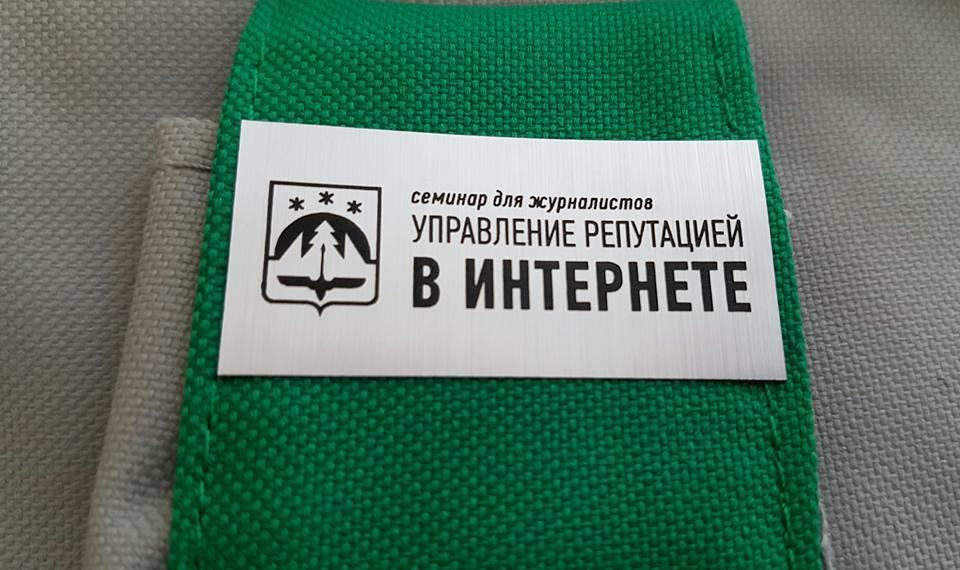 Семинар для журналистов по управлению репутацией в Интернете. Евгений Ющук