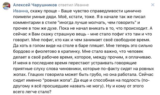 Мнение алексея Чарушникова по инциденту с Глацких