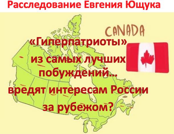 Гиперпатриоты. Канада.                 Россотрудничество. Внешняя политика России