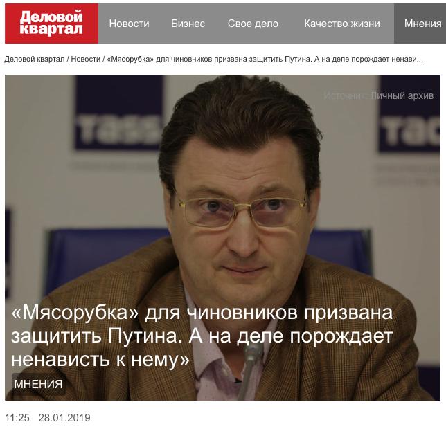 Глацких Ольга Мясорубка для чиновников в действии