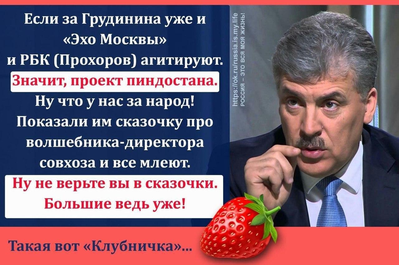 Грудинин Павел Николаевыи кандидат в президенты