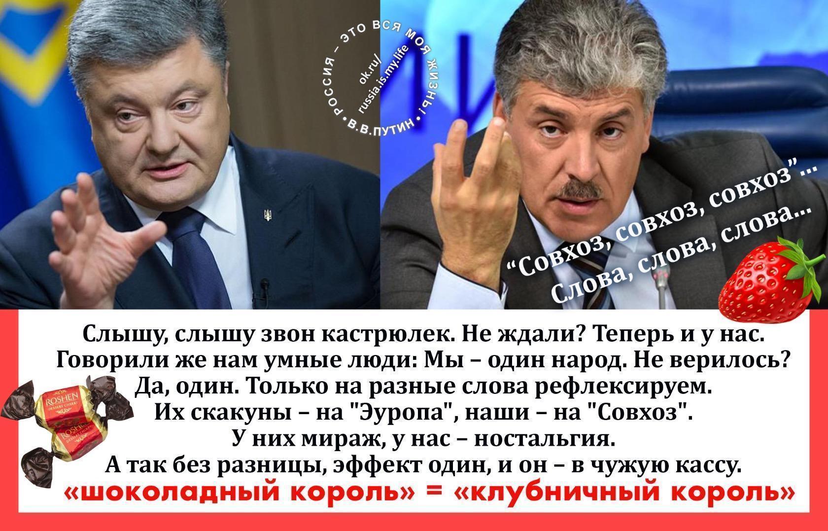Грудинин Павел Николаевич кандидат в президенты Павел Грудинин