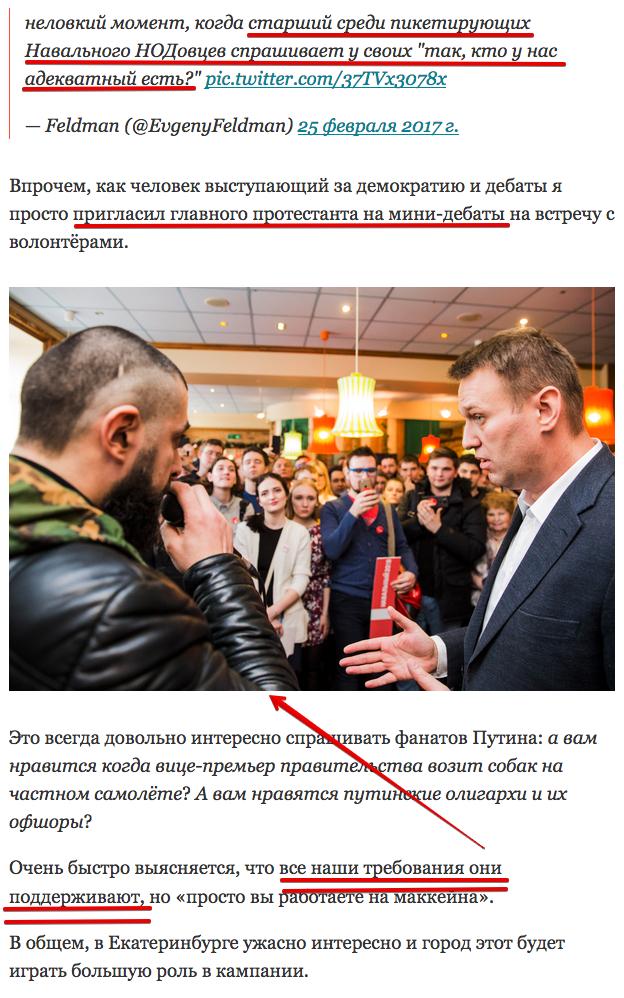 Илья Белоус помогает Навальному