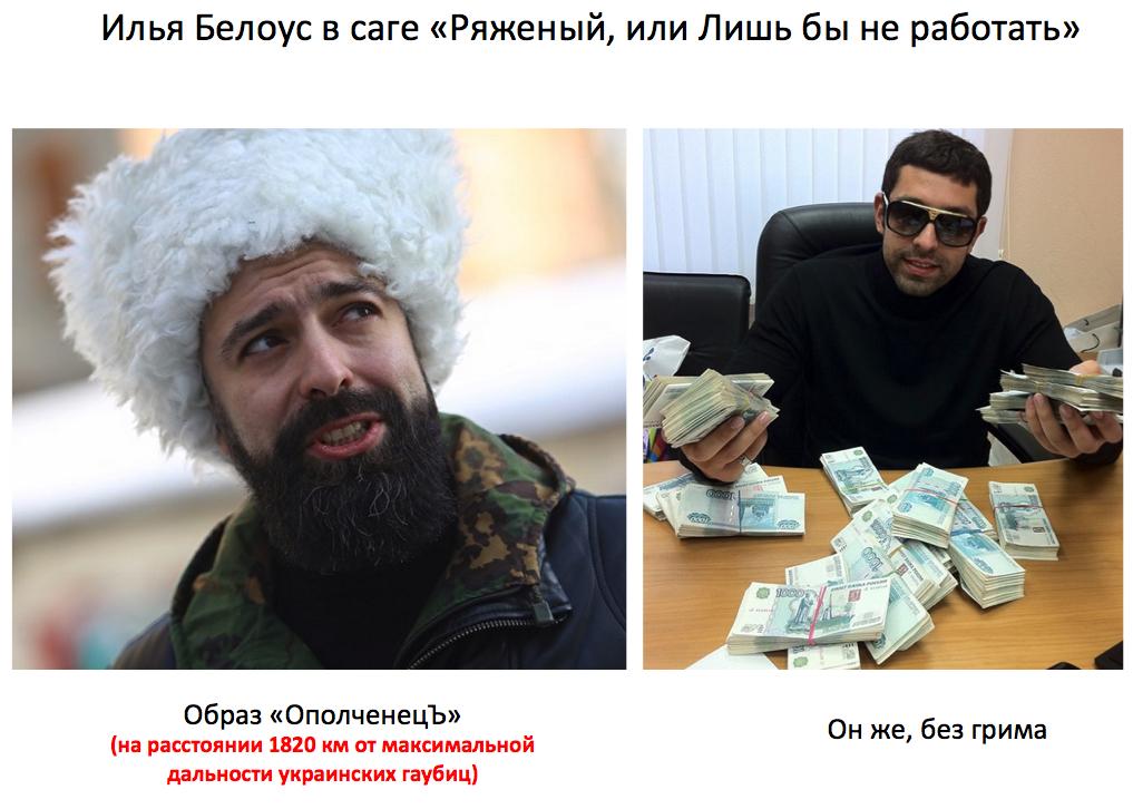 Илья Белоус. сага ряженый или Лишь бы не работать