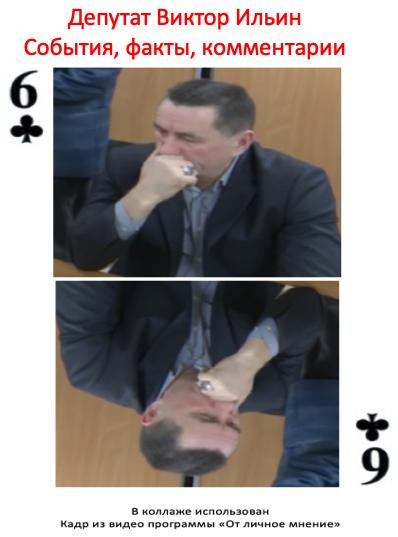 Виктор Ильин депутат Североуральск