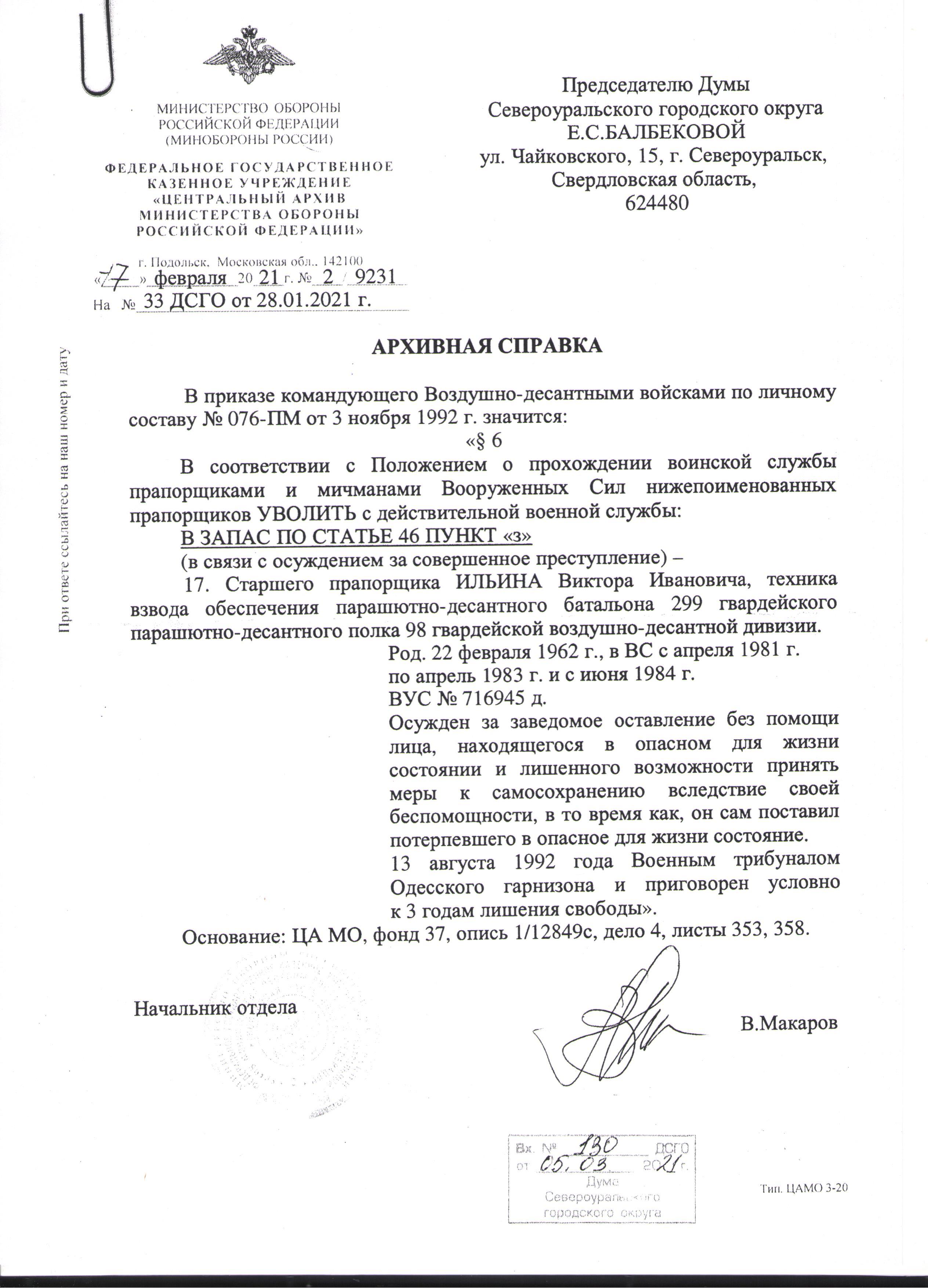 Ильин Виктор Иванович Североуральск увольнение из армии трибунал