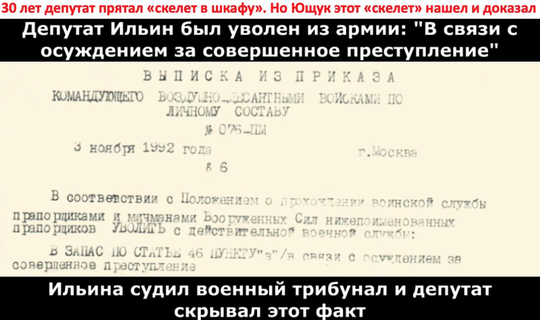 Ильин виктор Иванович Североуральск                         депутат