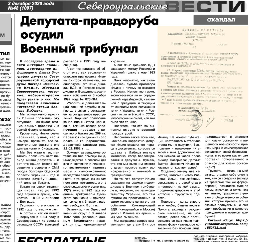 Ильин Виктор Иванович Североуральск трибунал                  преступление газета Североуральские вести