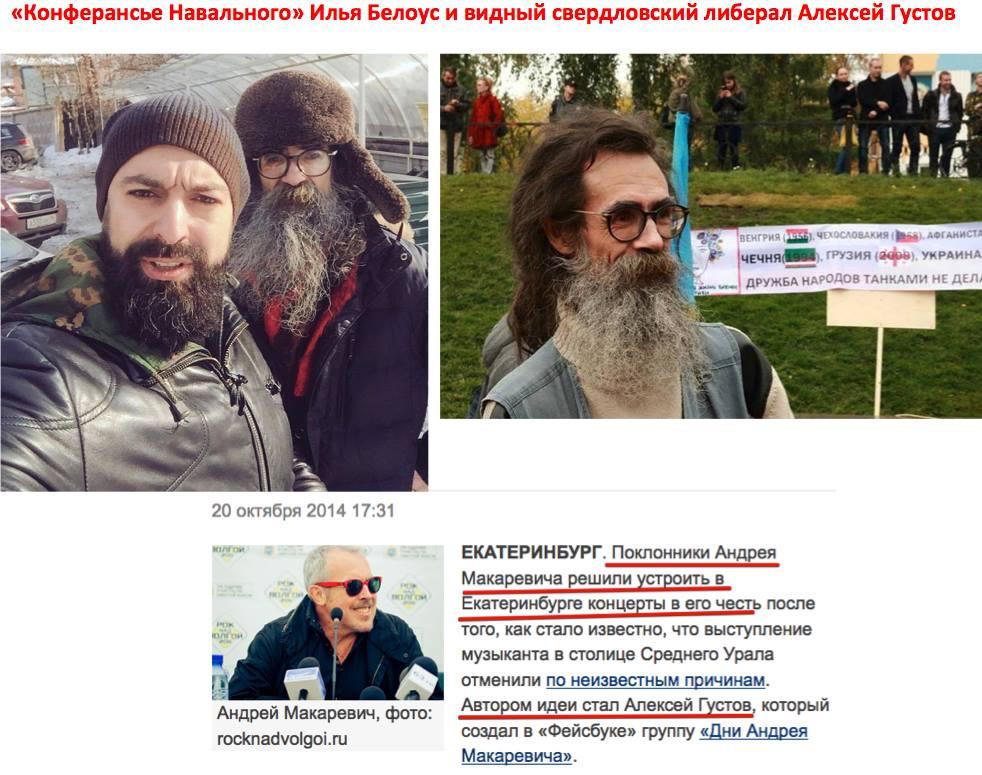 Илья Белоус и либерал Алексей Густов