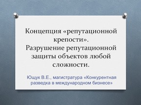 Ющук Евгений Леониlович. Кризисный PR