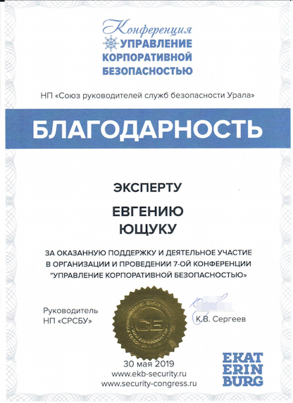 Ющук Евгений Леонидович