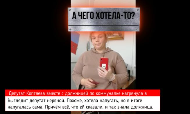 Ольга Борисовна Коптяева, депутат Думы Североуральск