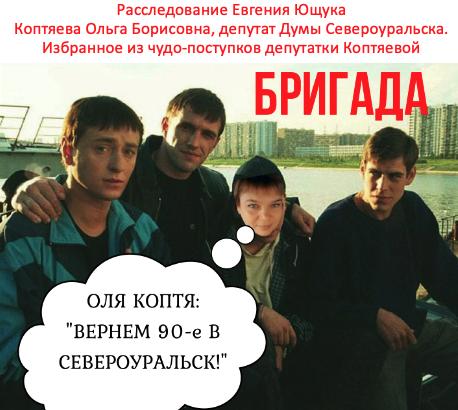 Коптяева Ольга Борисовна. Депутат. Североурадьск
