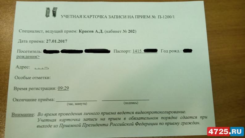 Александр Красов Администраия президента