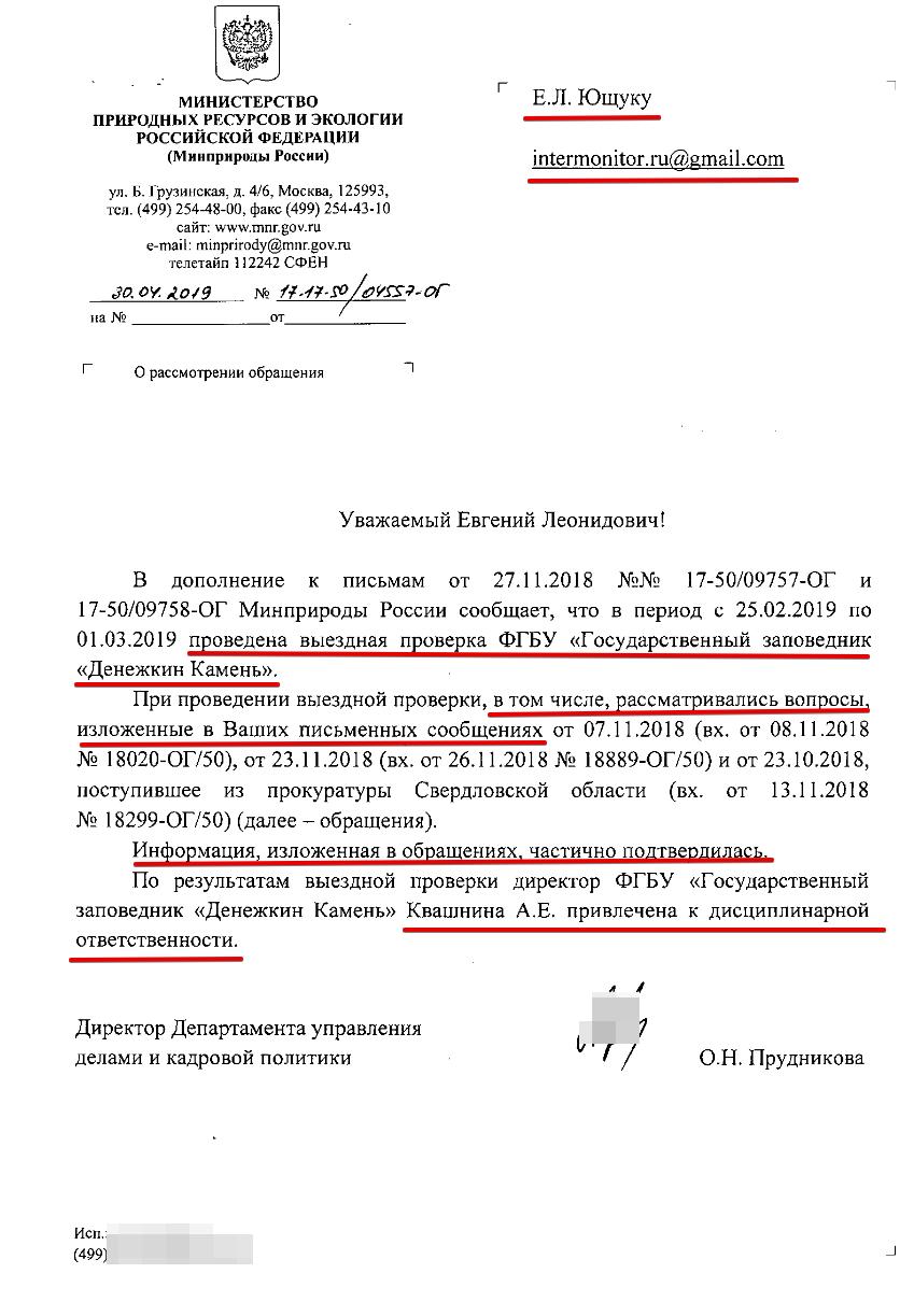 Квашнина анна Евгеньевна (зааповедник Денежкин камень)