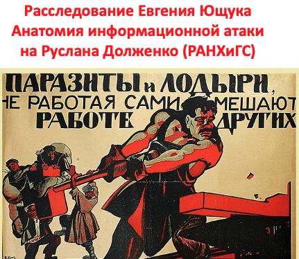 Долженко Руслан Алексеевич РАНХиГС