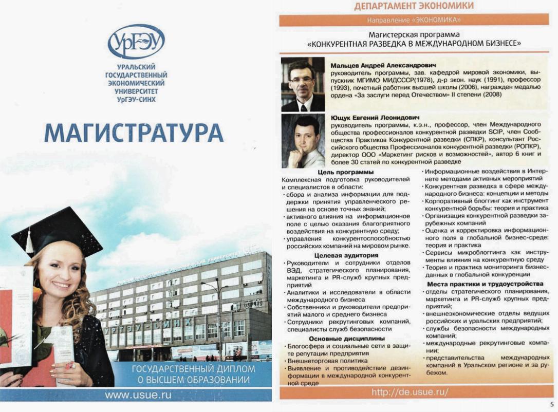Магистратура по конкурентно разведке в УрГЭУ. 2009-2019 годы. Евгений Ющук