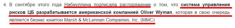 Набиулина и западная компания