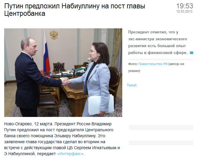 Путин предложил Набиуллину на ЦБ