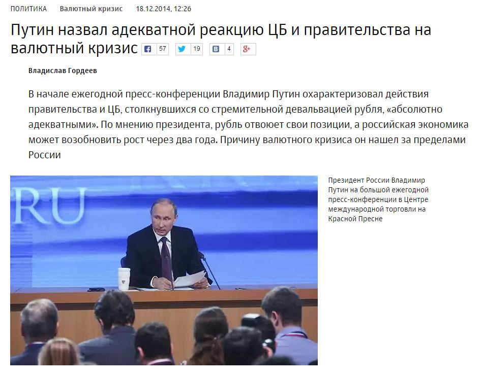 Путин назвал адекватной реакцию центробанка на кризис