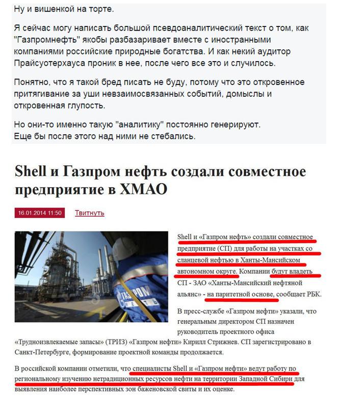 Газпром Нефть и белоусы