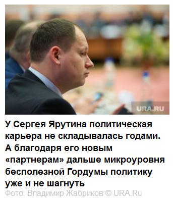 Ярутин - фото с Ура.ру (2)