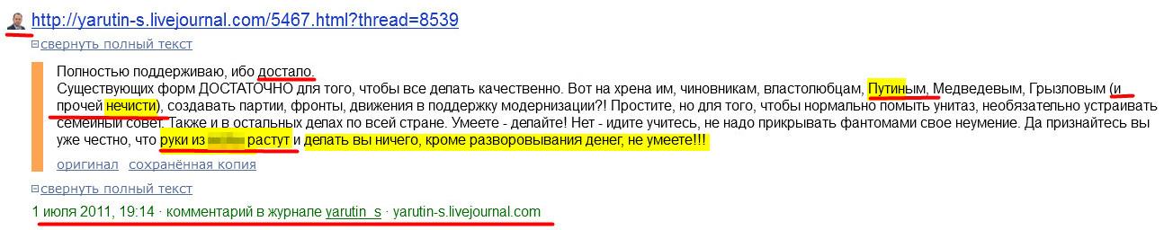 Ярутин Серге Александрович - Путин у него в блоге вор с руками, растущими из жопы