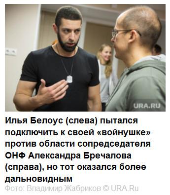 Белоус - Ура.ру (2)