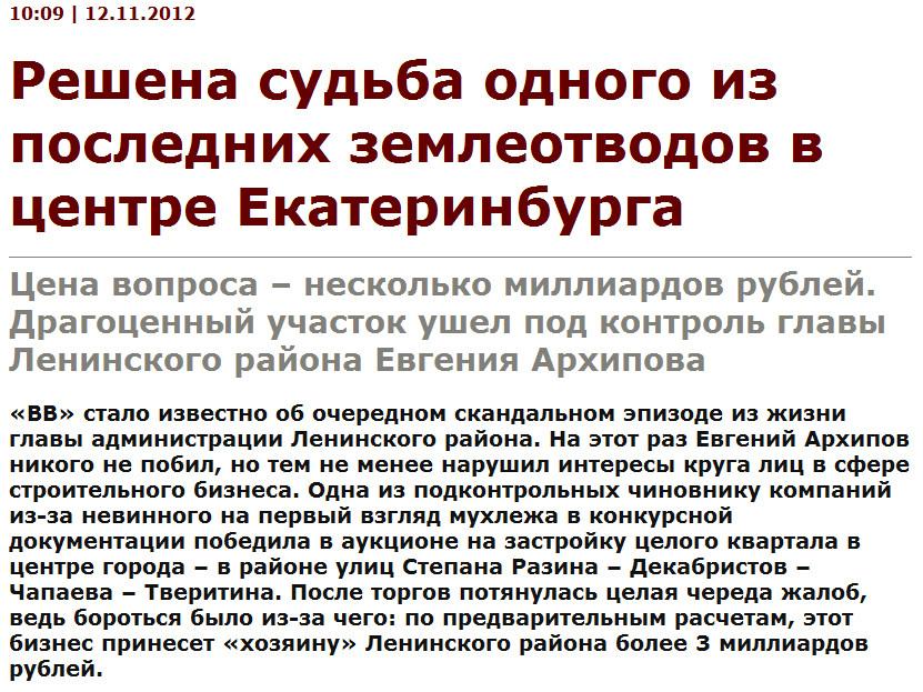 Белоус Архипов землеотвод