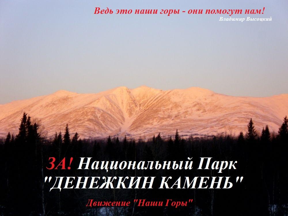 Заповедник Денежкин Камень. Национальный                         парк Денежкин камень