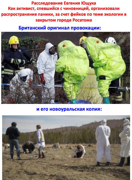 Евгений Ющук.Антирейдерские мероприятия
