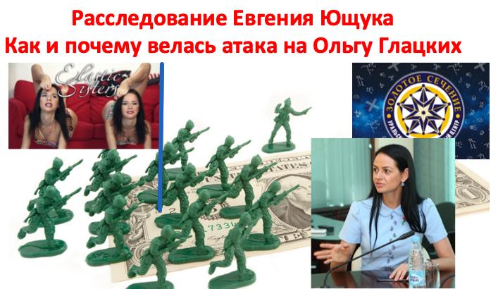 Ольга Вячеславовна Глацких - кто и почему атаковал Глацких