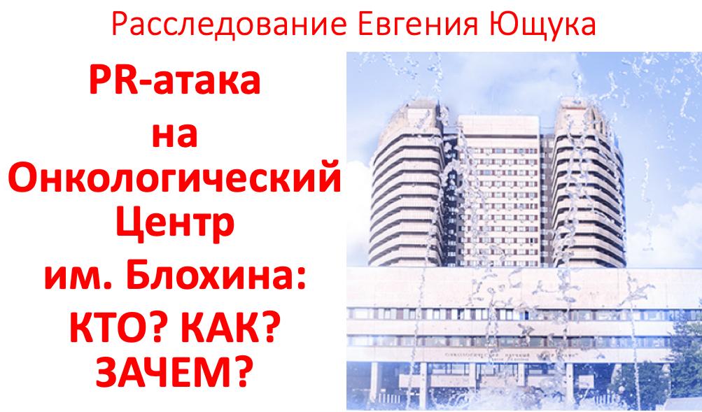 Онкологический центр им. Блохина