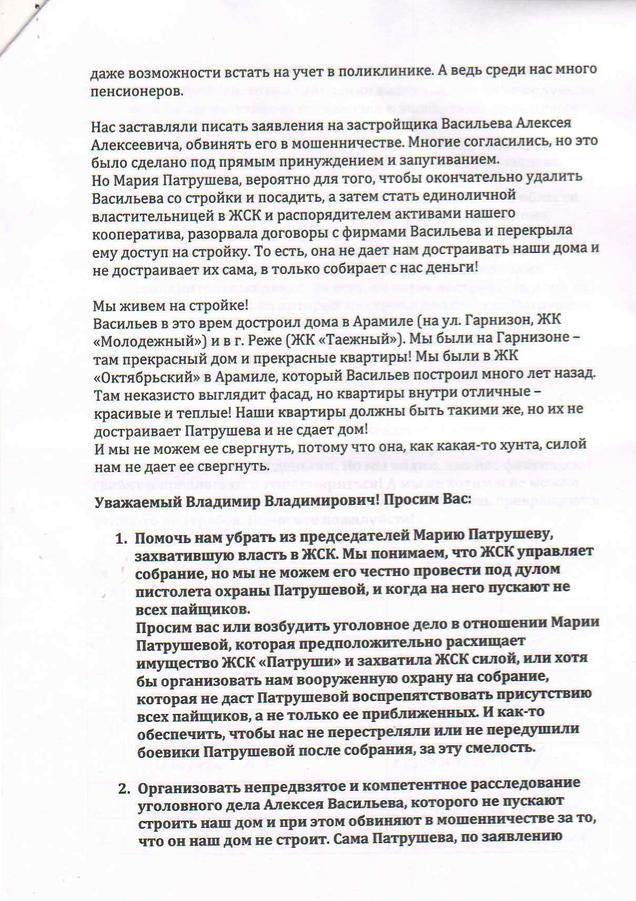 Патрушева Мария Владимировна Путин