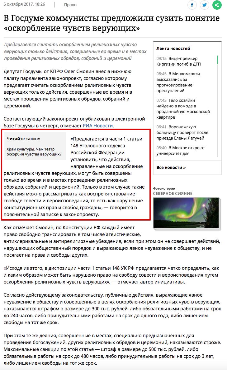 Наталья Поклонская и КПРФ
