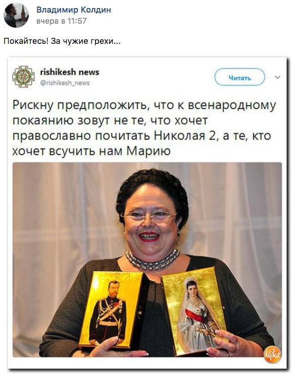 Наталья Поклонская и Гогенцоллерны
