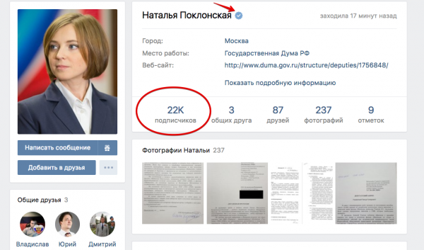 Наталья Владимировна Поклонская