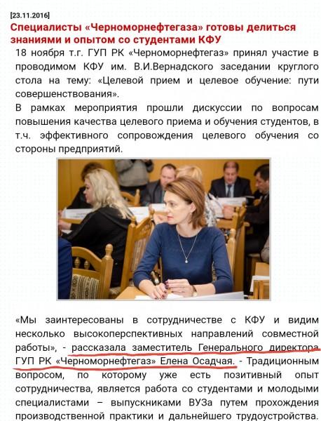 Наталья Поклонская сестра