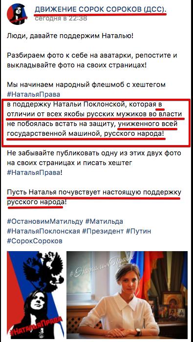 Наталья поклонская и антипутинцы
