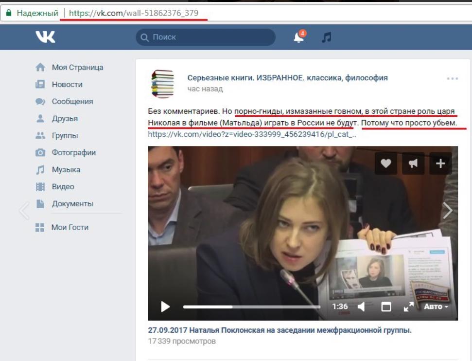 Наталья Поклонская и экстремисты