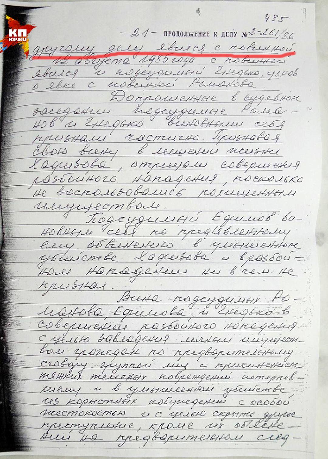 Криминальный духовник Натальи Поклонской