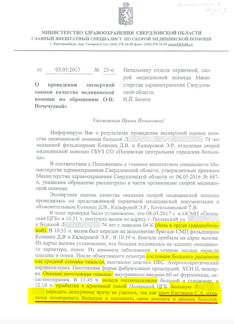 Алферов Сергей Юрьевич Кисляков Степан Арсеньевич Полевской