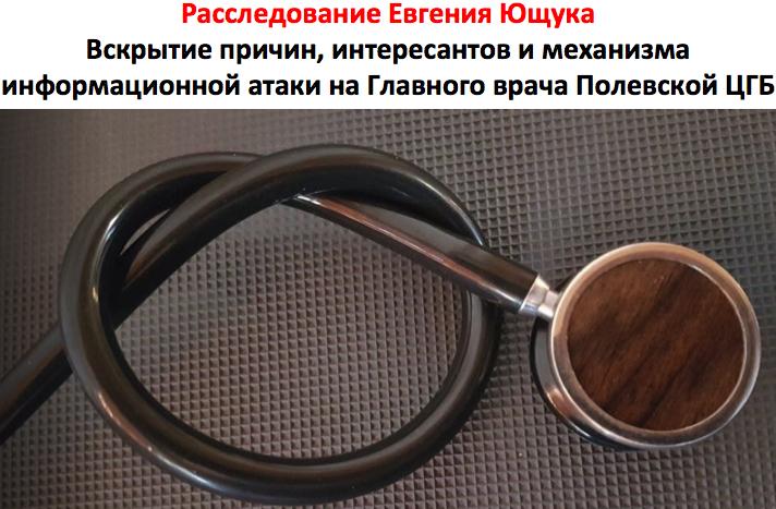 Евгений Ющук. Журналистское расследование по сфабрикованному в отношении предпринимателя уголовному делу