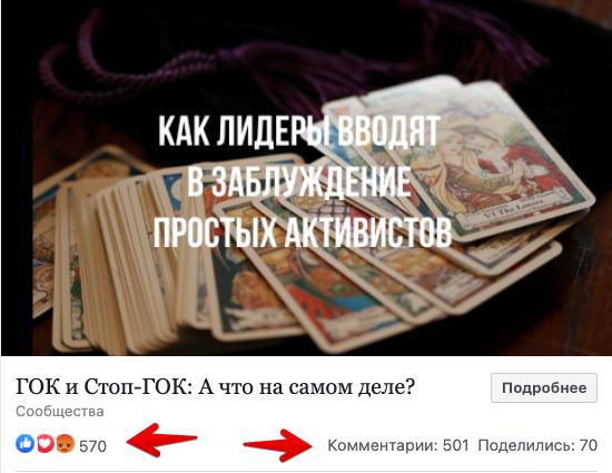 Паблики и соцсети в информационном противоборстве