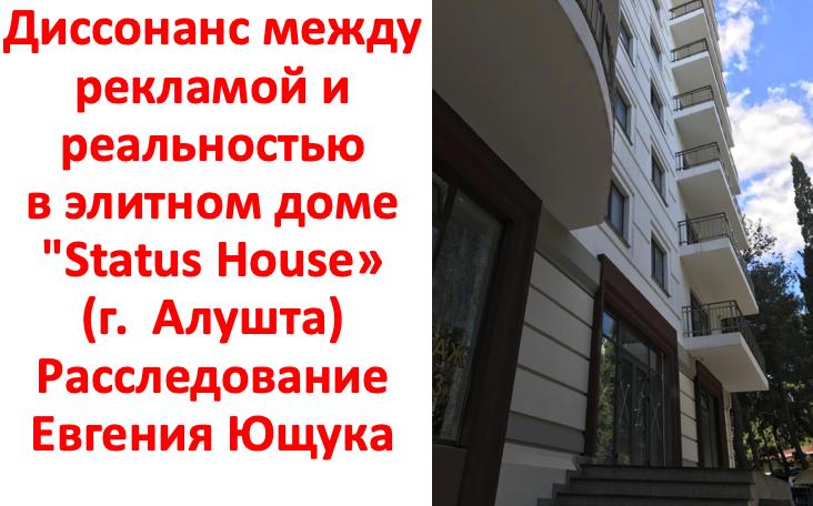 Status House (Алушта). Отзывы жильцов. Расследование